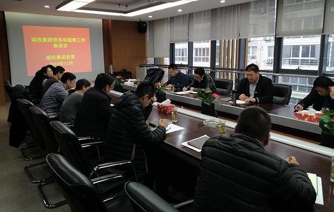 城投集团重党建强监察防腐败